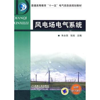 """普通高等教育""""十一五""""电气信息类规划教材:风电场电气系统 pdf epub mobi 下载"""