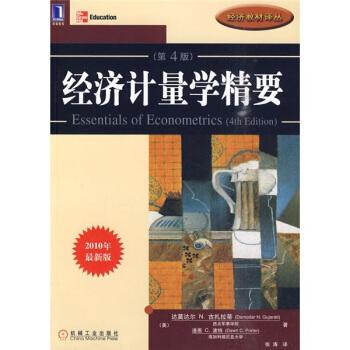 经济教材译丛:经济计量学精要(第4版)(2010年最新版) [Essentials of Econometrics(4th Edition)] pdf epub mobi 下载