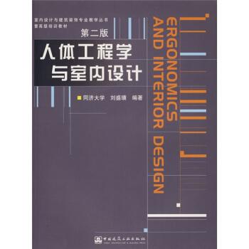 室内设计与建筑装饰专业教学丛书暨高级培训教材:人体工程学与室内设计(附光盘) pdf epub mobi 下载