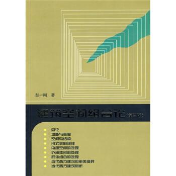 建筑工具书