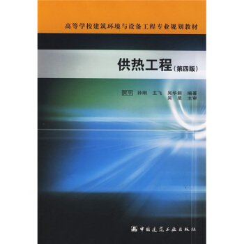 高等学校建筑环境与设备工程专业规划教材:供热工程(第4版) pdf epub mobi 下载