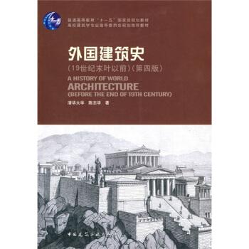 外国建筑史(19世纪末叶以前)(第4版) pdf epub mobi 下载