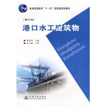 港口水工建筑物/普通高等教育十一五国家级规划教材 pdf epub mobi 下载