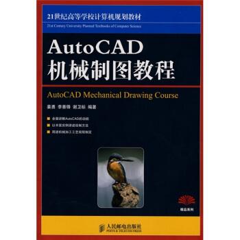 Auto CAD机械制图教程/21世纪高等学校计算机规划教材 [Auto CAD Mechanical Drawing Course] pdf epub mobi 下载