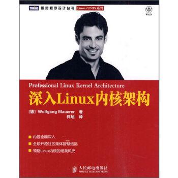深入Linux内核架构 [Professional Linux Kernel Architecture]