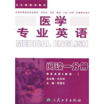 全国高等医药院校规划教材·医学专业英语:阅读1分册(供临床预防、基础、口腔、药学、护理等专业用) pdf epub mobi 下载
