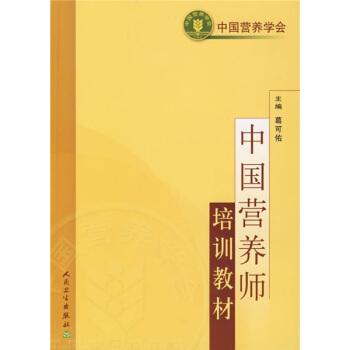中国营养师培训教材 pdf epub mobi 下载