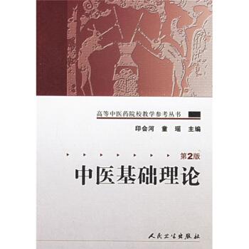 高等中医药院校教学参考丛书·中医基础理论(二版) pdf epub mobi 下载