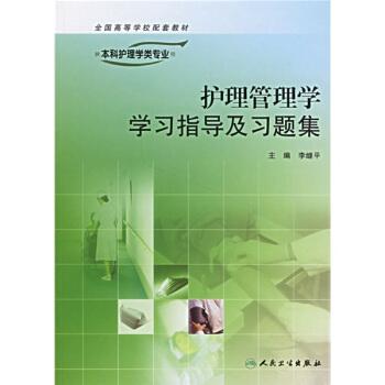 护理管理学学习指导及习题集 pdf epub mobi 下载