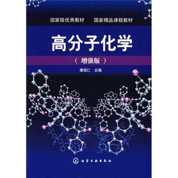 高分子化学(增强版) pdf epub mobi 下载