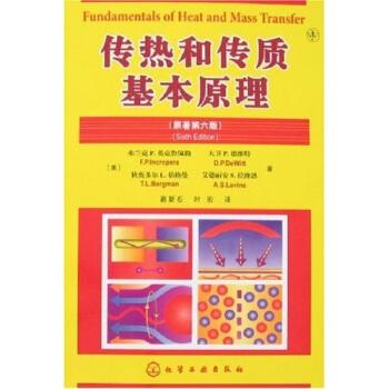 传热和传质基本原理(原著第6版) pdf epub mobi 下载