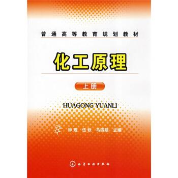 普通高等教育规划教材:化工原理(钟理)(上册) pdf epub mobi 下载