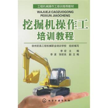 挖掘机操作工培训教程 pdf epub mobi 下载