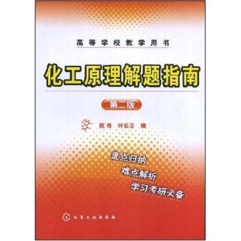 高等学校教学用书:化工原理解题指南(第2版) pdf epub mobi 下载