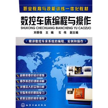 职业教育与技能训练一体化教材:数控车床编程与操作 pdf epub mobi 下载