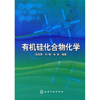 有机硅化合物化学 pdf epub mobi 下载