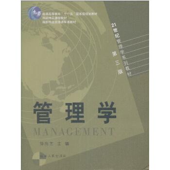 """管理学(第三版)/普通高等教育""""十一五""""国家级规划教材·21世纪管理学系列教材 pdf epub mobi 下载"""