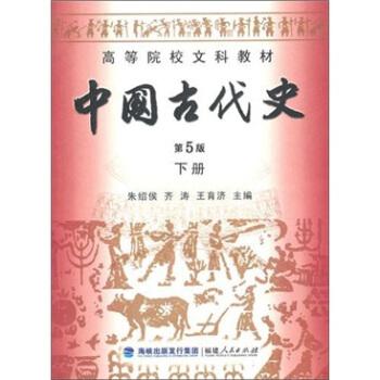 高等院校文科教材:中国古代史(下册)(第5版)