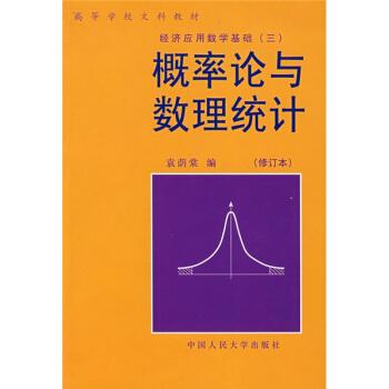 概率论与数理统计(修订本) pdf epub mobi 下载