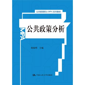 公共管理硕士(MPA)系列教材:公共政策分析 pdf epub mobi 下载
