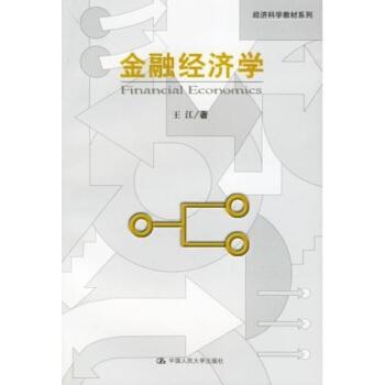 经济科学教材系列:金融经济学 pdf epub mobi 下载