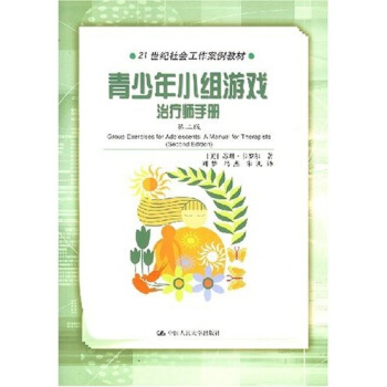 青少年小组游戏治疗师手册(第2版)