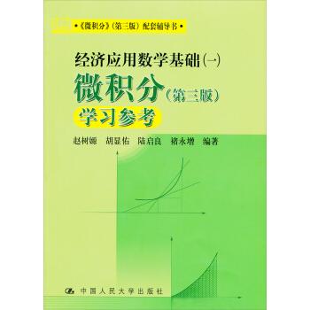 《微积分》(第三版)配套教辅书·经济应用数学基础(一):微积分学习参考(第三版) pdf epub mobi 下载