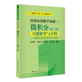《微积分》(第三版)配套教辅书·经济应用数学基础(一):微积分习题解答与注释(第三版) pdf epub mobi 下载