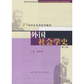 21世纪社会学系列教材:外国社会学史(第3版) pdf epub mobi 下载