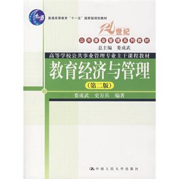教育经济与管理(第2版)/21世纪公共事业管理系列教材 pdf epub mobi 下载