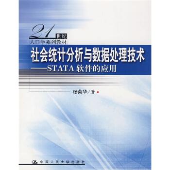 21世纪人口学系列教材·社会统计分析与数据处理技术:STATA软件的应用(附光盘) pdf epub mobi 下载