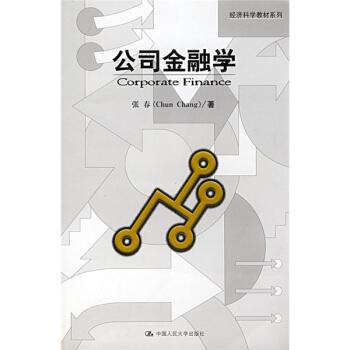 经济科学教材系列:公司金融学 [Corporate Finance] pdf epub mobi 下载