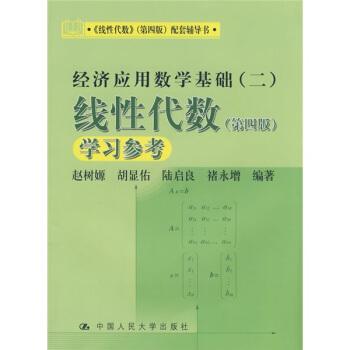 《线性代数》(第四版)配套辅导书·经济应用数学基础(二):线性代数学习参考(第四版) pdf epub mobi 下载