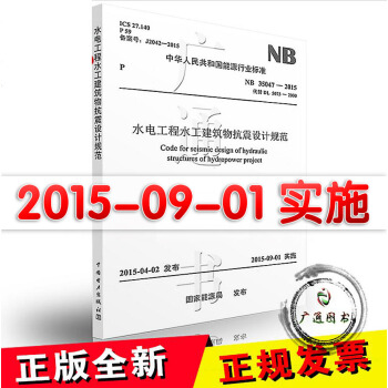 NB 35047-2015 水电工程水工建筑物抗震设计规范(代替DL5073-2000) pdf epub mobi 下载
