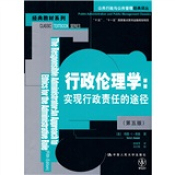 公共行政与公共管理经典译丛·经典教材系列·行政伦理学:实现行政责任的途径(第5版) [The Responsible Administrator : An Approach to Ethics for pdf epub mobi 下载