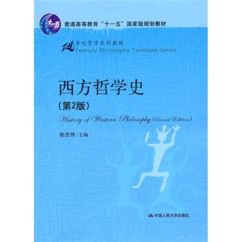 """西方哲学史(第2版)/普通高等教育""""十一五""""国家级规划教材·21世纪哲学系列教材"""