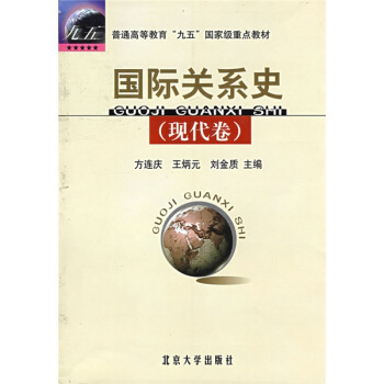 国际关系史(现代卷) pdf epub mobi 下载