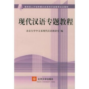教育部人才培养模式改革和开放教育试点教材:现代汉语专题教程 pdf epub mobi 下载
