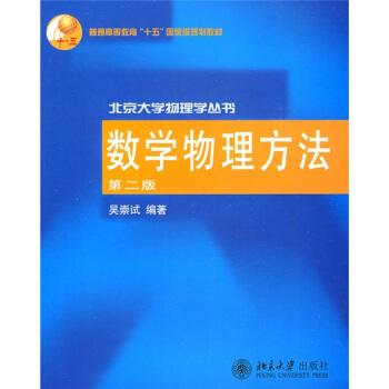 """普通高等教育""""十五""""国家级规划教材·北京大学物理学丛书:数学物理方法(第2版)"""