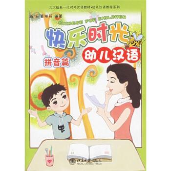 北大版新一代对外汉语教材幼儿汉语教程系列:快乐时光幼儿汉语(拼音篇)(附光盘) pdf epub mobi 下载