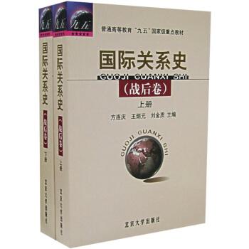 普通高等教育九五国家级重点教材:国际关系史(战后卷)(上下) pdf epub mobi 下载