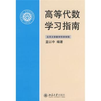 高等代数学习指南 pdf epub mobi 下载