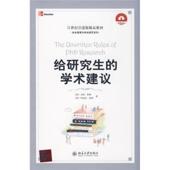 给研究生的学术建议/21世纪引进版精品教材·学术道德与学术规范系列 pdf epub mobi 下载