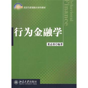 行为金融学/21世纪经济与管理新兴学科教材 pdf epub mobi 下载
