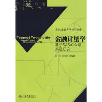 金融计量方法系列教材·金融计量学:基于SAS的金融实证研究 pdf epub mobi 下载