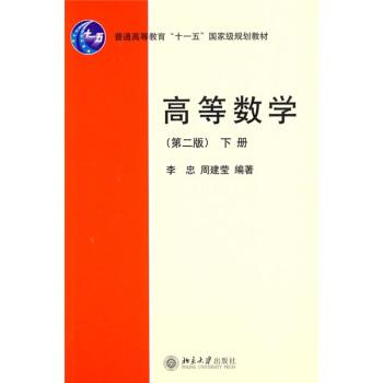 """高等数学(第2版)下册/普通高等教育""""十一五""""国家级规划教材 pdf epub mobi 下载"""