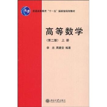 """高等数学(第2版)上册/普通高等教育""""十一五""""国家级规划教材 pdf epub mobi 下载"""