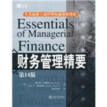 全美最新工商管理权威教材译丛·财务管理精要(第14版) [Essentials of Managerial Finance] pdf epub mobi 下载