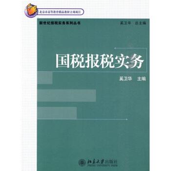 国税报税实务 pdf epub mobi 下载