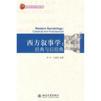 西方叙事学:经典与后经典 pdf epub mobi 下载